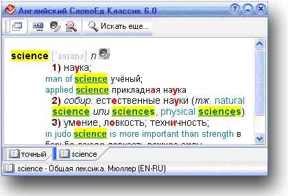 Translation Click Russian 35